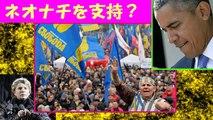 【町山 智浩 ウクライナ 解説】オバマがネオナチ支持?アメリカ国民激怒!