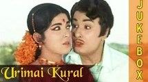 Urimai Kural Video Songs Jukebox - Tamil Video Songs Jukebox - M.S. Viswanathan Hits