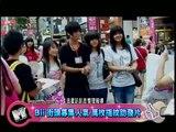 Bii畢書盡 - MTV NEWS 西門町萬人挺Bii活動