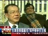 台灣是美國屬地? 城仲模爭台主權 TVBS 20090206