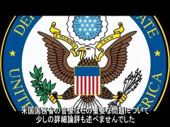 70年間隠されてきた台湾の真相をアメリカが�