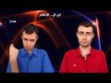 Ibn Al Halal vs Ibn Al Haram (Episode 6) الاعلام