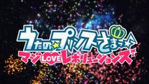 Uta no Prince-sama Maji Love Revolution: Opening - Shine (+Lyric)