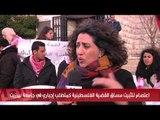اعتصام للطلبة لتثبيت مساق القضية الفلسطينية كمتطلب إجباري في جامعة بيرزيت