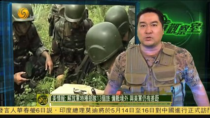 20150506 军情观察室 美情报:解放军扩编特种兵部队应对境外作战