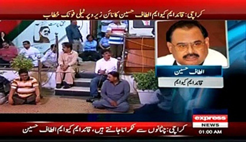Altaf Hussain Abusing SSP Rao Anwar During Speech - 1st May 2015