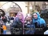 יהודית ילדה מתאסלמים