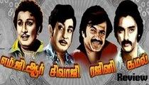 Mgr Sivaji Rajini Kamal Movie Review | 123 Cine news | Tamil Cinema News