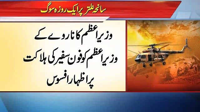 Dunya News-Naltar incident: Mourning day being observed across Pakistan