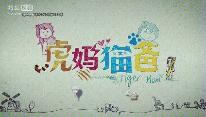 虎媽貓爸 第16集 Tiger Mom Ep 16