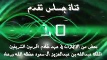 الفيلم الوثائقي: من انجازات الملك عبدالله بن عبدالعزيز