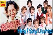 Hey!Say!Jumpと超仲良し♪ 大倉忠義がJumpとご飯会 【関ジャニ∞】