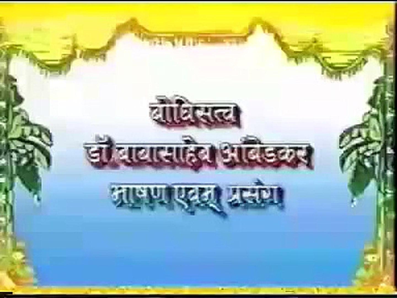 Dr.B. R. Ambedkar's Speech in Marathi Language