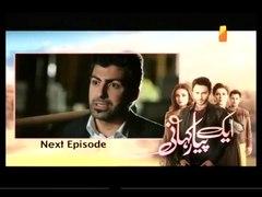 Ek pyar kahani Episode 84 Promo