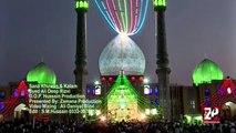 Imam e Zamana key aane Kay Din Hain l Ali Deep Rizvi l Manqabat 2015-16
