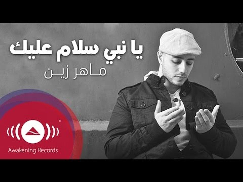 Maher Zain Ya Nabi Salam Alayka Arabic وماهر زين يا نبي سلام عليك بدون موسيقى Video Dailymotion