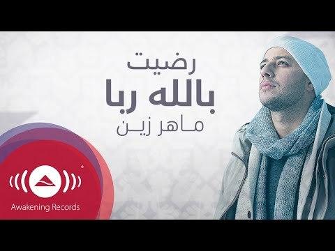 Maher Zain - Radhitu Billahi (Arabic)   ماهر زين - رضيت بالله ربا   Official Lyrics