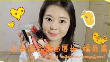 【橘色/珊瑚色唇妆产品合集orange coral lip products】