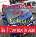 Small truck made in Japan Vol.5   軽トラ カスタム!