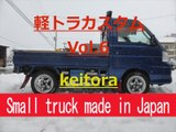Small truck made in Japan Vol.6   軽トラを楽しむ!