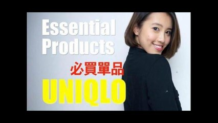 Essential Products: UNIQLO X 必買單品分享