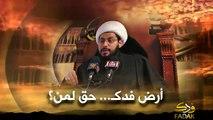 الشيخ ياسر الحبيب: أرض فدك... حق لمن؟