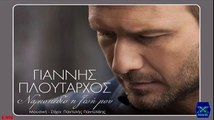 Narkopedio i zoi mou - Giannis Ploutarxos  ►X◄ New CD