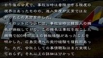 【韓国崩壊】アシアナ航空エアバスA320機、パイロットの証言とれない不可解 : 広島空港着陸事故は人為的ミス有力 MAXSCOPE 皇国 JOURNAL