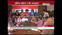Haryana Mahila Congress held meeting in leadership of Sumitra Chauhan | Chandigarh