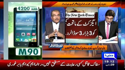 Mujheeb Ur Rehman Shami Personaly Given Main Details About Axact Company