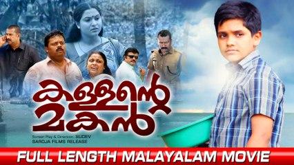 Kallante Makan Full Length Malayalam Movie