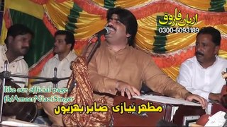 singerAmeer niazi chita chola shi dai drzi upload by Taimoor Alam