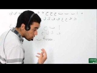 Astuce 1 pour apprendre l'alphabet arabe