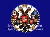 Марш Лейб-Гвардии Преображенского полка + отрывок кинохроники Е.И.В. Государь Император Николай II
