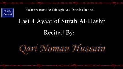 *SOOTHING* Recitation || Last 4 Ayaat of Surah Al-Hashr || Qari Noman Hussain