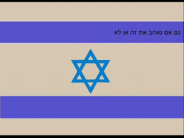Save Israel!!!