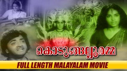 Kodungallooramma Full Length Malayalam Movie