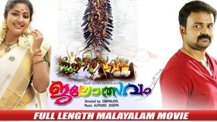 Jalolsavam Full Length Malayalam Movie