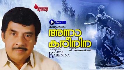Anna Karineena | Kathaprasangam | V Sambasivan | Part 1