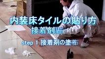 内装床タイルの貼り方 接着剤貼り step1 接着剤の塗布