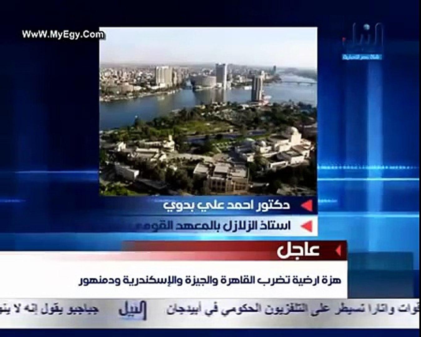 زلزال مصر اليوم- اخبار الزلزال في مصر والقاهرة 2011.flv