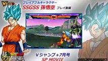 Dragon Ball Z Extreme Butôden : combos en vidéo
