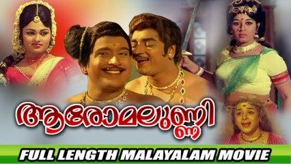 Aromalunni Full Length Malayalam Movie