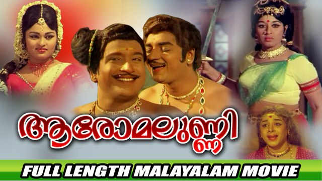 Aromalunni Full Length Malayalam Movie