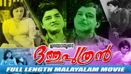 Dhathuputhran Full Length Malayalam Movie