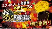 Dragon Ball Z Extreme Butôden : présentation du gameplay