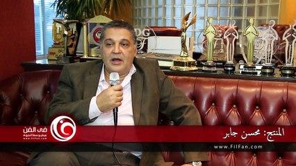 """محسن جابر: """"عالم الفن"""" بيت العيلة للمطربين.. ومن يتركنا هو الخاسر"""