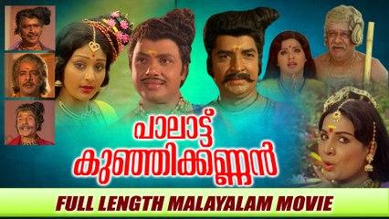 Palattu Kunjikkannan Full Length Malayalam Movie