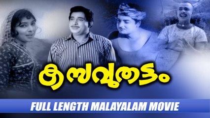 Kasavuthattam Full Length Malayalam Movie