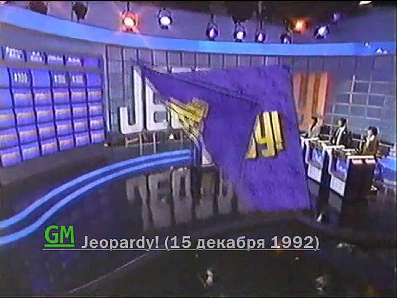 Jeopardy! (GMTV, 2011) Выпуск от 15 декабря 1992 г.: Шерил - Дэйв - Люсия